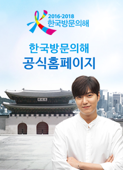 Visit Korea Committee Official Website
