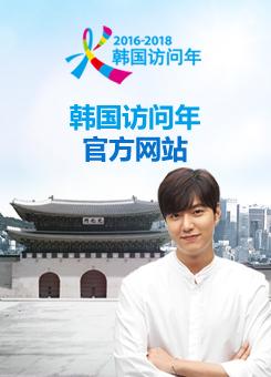 Visit Korea Committee Official Website