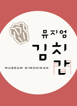 Museum Kimchikan