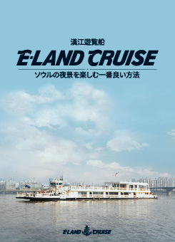 E-Land Cruise