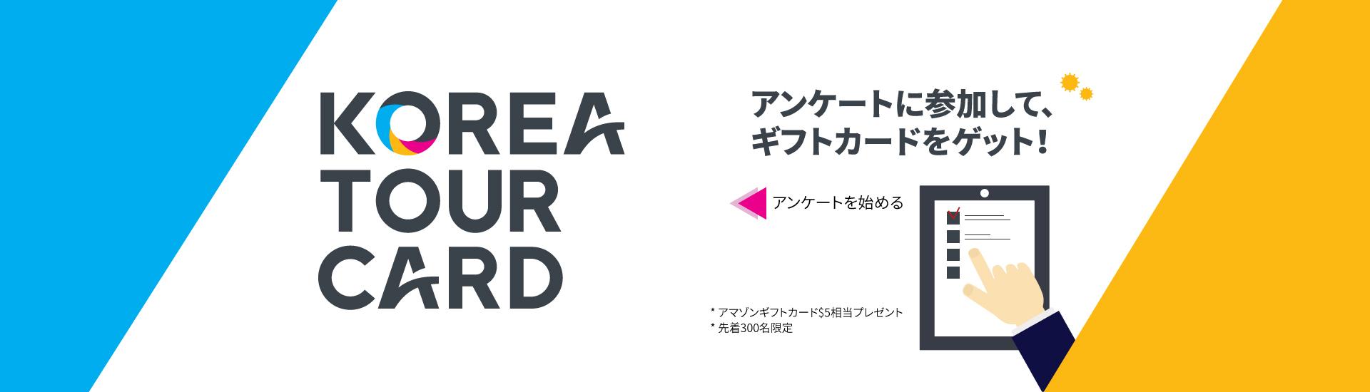KOREA TOUR CARD Survey