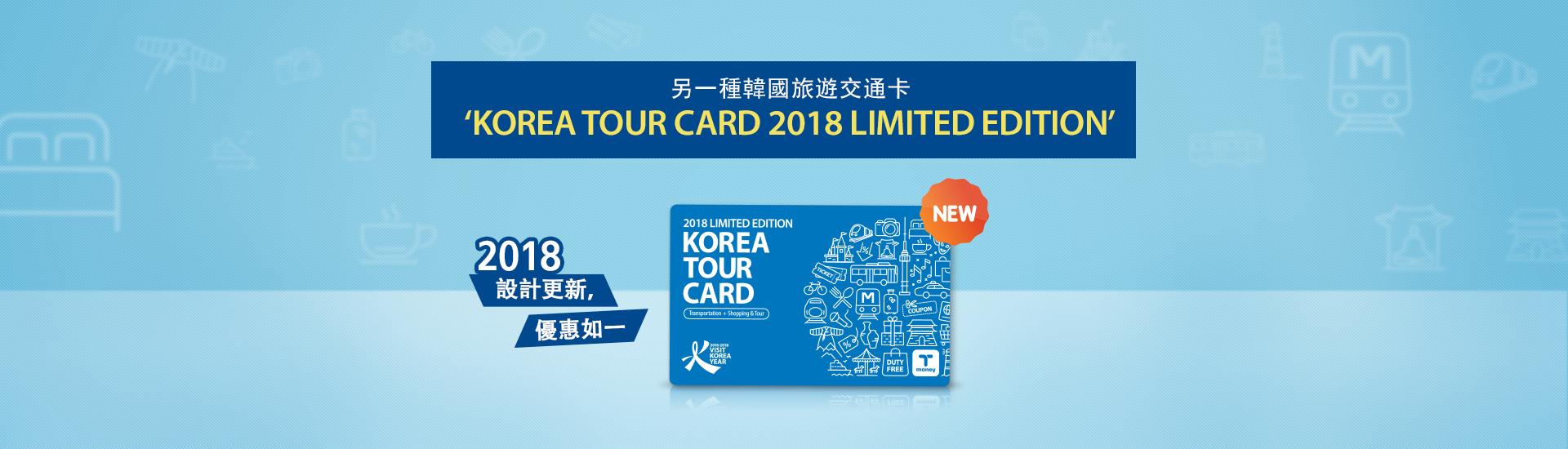 KOREA TOUR CARD 2018 LIMITED EDITION