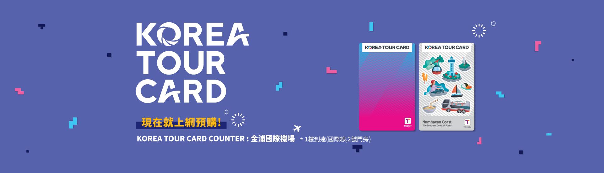 KOREA TOUR CARD Online reservation service