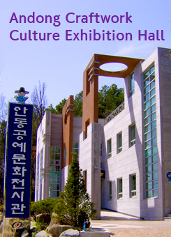 Andong Craft Culture Exhibition Hall